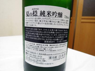 「夏の穏(おだやか) 純米吟醸 直汲み生原酒」の裏ラベル