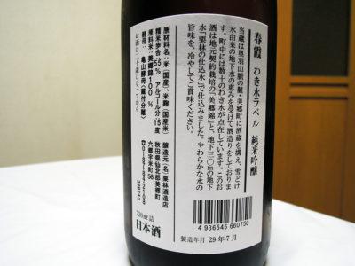 「春霞 わき水ラベル 純米吟醸 28BY」の裏ラベル