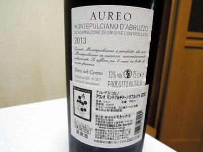 「アウレオ モンテプルチアーノ・ダブルッツォ 2013」の裏ラベル
