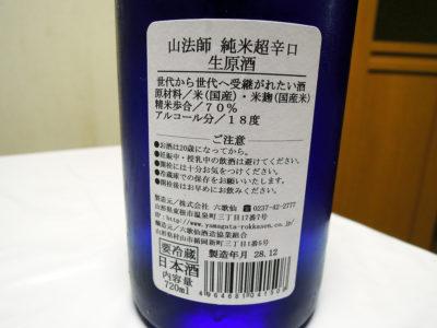 「山法師 純米超辛口生原酒」の裏ラベル