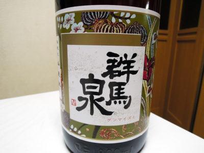 厚木にある寿屋酒店で購入した「群馬泉 超特撰純米」のラベル