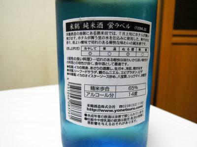 「米鶴 純米酒 蛍ラベル」の裏ラベル