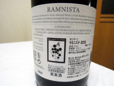 「キリ・ヤーニ ラミニスタ 2012」の裏ラベル