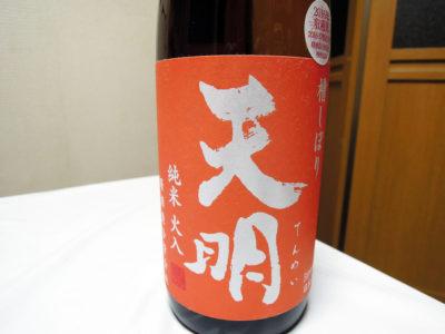 伊勢佐木町の徳丸商店で購入した「天明 槽しぼり 純米火入~オレンジの天明~」のラベル