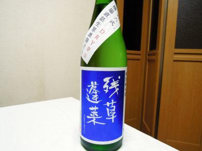 弘明寺商店街のほまれや酒舗で購入した「残草蓬莱(ざるそうほうらい) 四六式 特別純米 槽場直詰 無濾過生原酒 28BY」のラベル