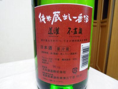 磯子の山本屋商店で購入した「道灌 特別純米 生原酒 蔵出し一番酒」のラベル