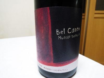 勝沼のくらむぼんワインで購入した「くらむぼんワイン ベルカント マスカット・ベーリーA 樽貯蔵 2016」のラベル