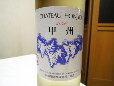 勝沼の岩崎醸造・直売店で購入した「シャトーホンジョー 甲州 2016 (白)」のラベル