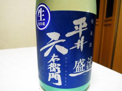 弘明寺商店街のほまれや酒舗で購入した「純米酒 平井六右衛門 盛流」のラベル