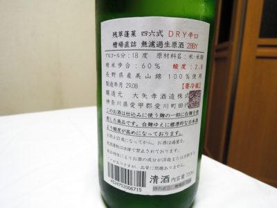 「残草蓬莱(ざるそうほうらい) 四六式 特別純米 槽場直詰 無濾過生原酒 28BY」の裏ラベル