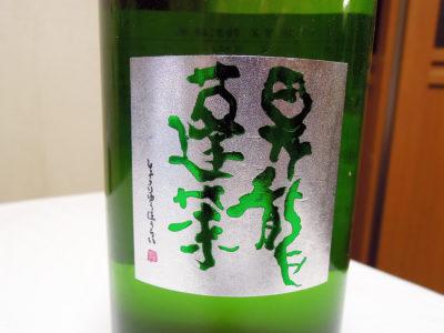 弘明寺商店街のほまれや酒舗で購入した「昇龍蓬莱 特別純米」のラベル