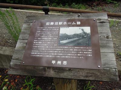 旧勝沼駅ホーム跡の説明板