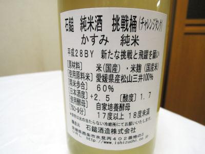 「石鎚 挑戦桶(チャレンジタンク) かすみ純米 H28BY」の裏ラベル