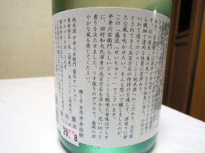 「純米酒 平井六右衛門 盛流」の裏ラベル