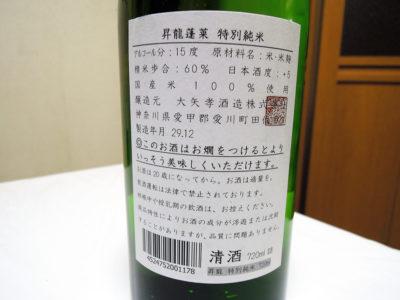 「昇龍蓬莱 特別純米」の裏ラベル