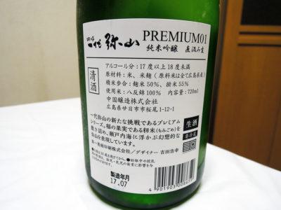 「一代弥山 プレミアム01 純米吟醸 直汲み生」の裏ラベル