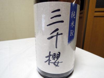 伊勢佐木町の徳丸商店で購入した「三千櫻 純米R」のラベル