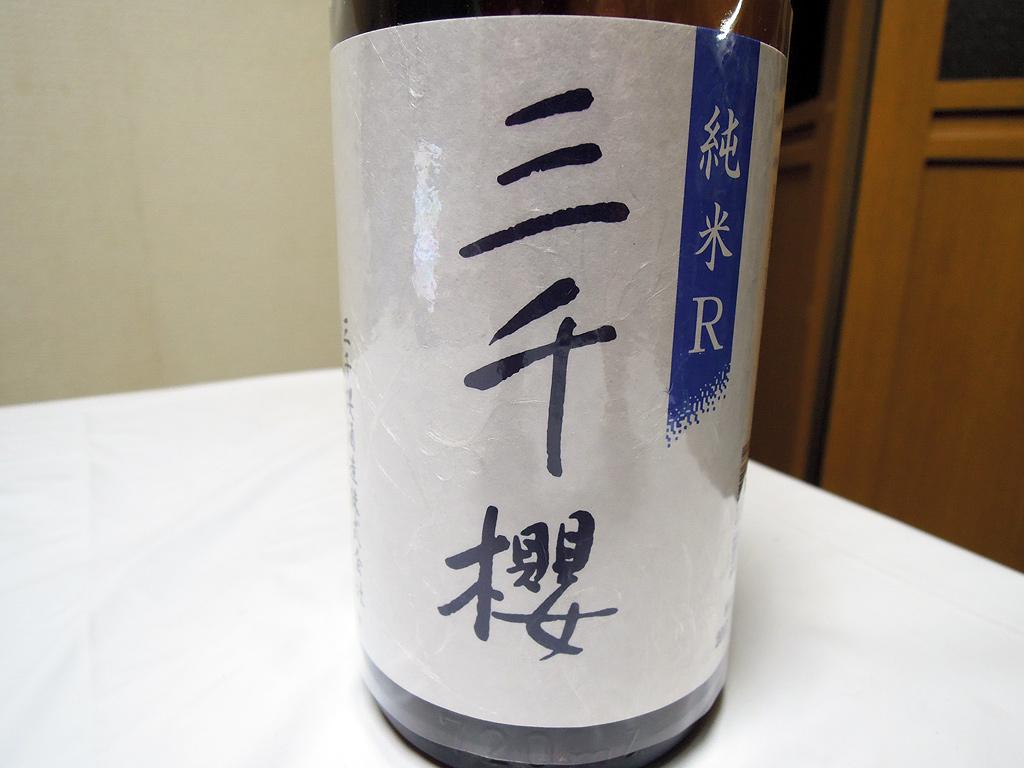 櫻 日本酒 千 三