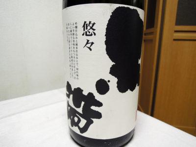 磯子の山本屋商店で購入した「黒帯 悠々 特別純米」のラベル