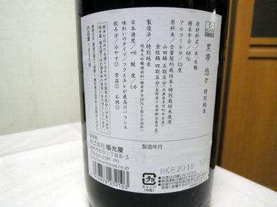 「黒帯 悠々 特別純米」の裏ラベル