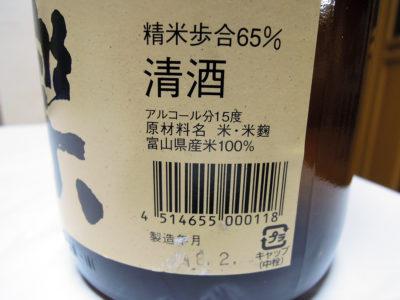 「三笑楽 純米酒」のラベル側面