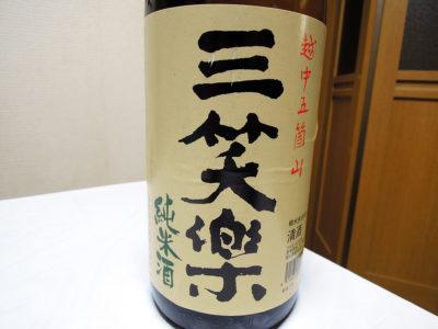 磯子の山本屋商店で購入した「三笑楽 純米酒」のラベル