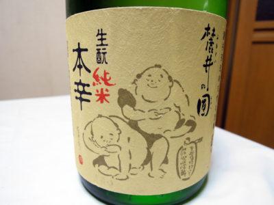 ほまれや酒舗で購入した「麓井 生酛純米本辛 圓(まどか)」のラベル