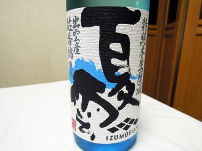 南太田駅近くの横浜君嶋屋で購入した「出雲富士 特別純米生原酒 夏雲(なつも)」のラベル