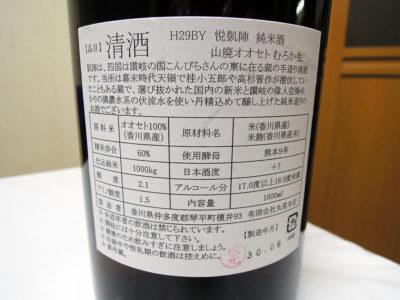 「悦凱陣 山廃純米 無濾過生 オオセト H29BY」の裏ラベル
