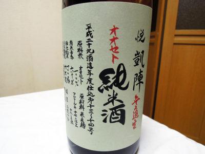 芹が谷の秋元商店で購入した「悦凱陣 山廃純米 無濾過生 オオセト H29BY」のラベル