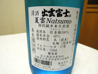「出雲富士 特別純米生原酒 夏雲(なつも)」の裏ラベル