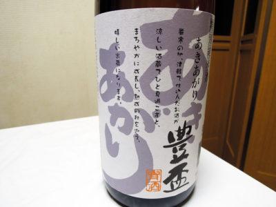 弘明寺商店街のほまれや酒舗で購入した「豊盃 特別純米 あきあがり」のラベル