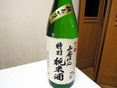 磯子の山本屋商店で購入した「一乃谷 秋あがり 山廃仕込特別純米酒」のラベル