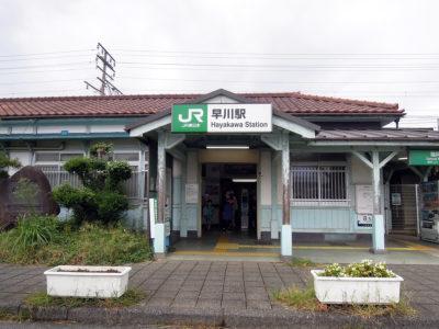 10時20分頃にJR東海道線・早川駅に到着