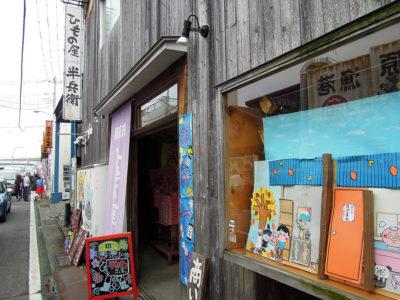小田原おさかな通りにあるひもの屋半兵衛で買い物
