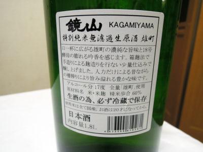 「鏡山 特別純米無濾過生原酒 雄町」の裏ラベル