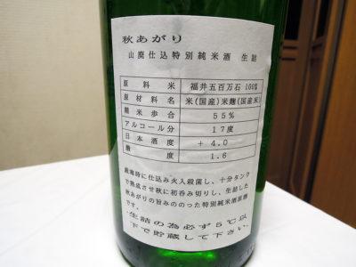 「一乃谷 秋あがり 山廃仕込特別純米酒」の裏ラベル