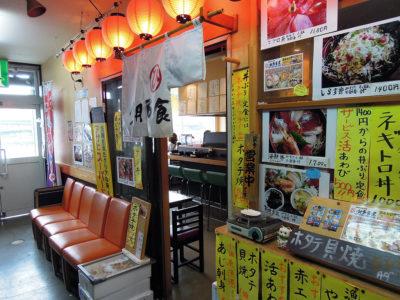 小田原さかなセンターにある朝市食堂