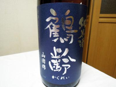 弘明寺商店街のほまれや酒舗で購入した『鶴齢 純米酒 山田錦65% 無濾過生原酒』のラベル