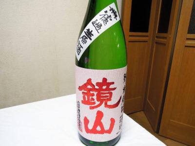 関内の丸十酒店で購入した「鏡山 特別純米無濾過生原酒 雄町」のラベル