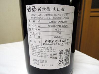 『鶴齢 純米酒 山田錦65% 無濾過生原酒』の裏ラベル