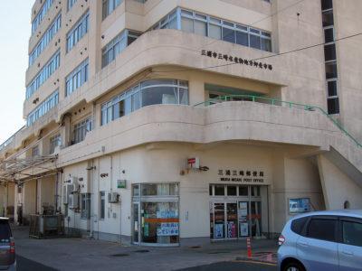 三崎水産物地方卸売市場の建物