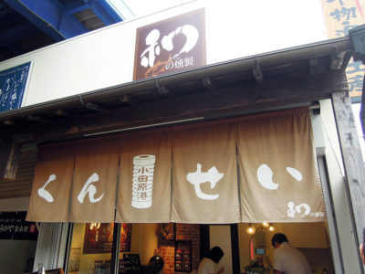 小田原さかなセンターにある和の燻製で買い物