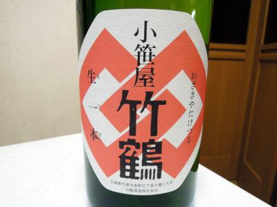 本厚木の寿屋酒店で購入した「小笹屋竹鶴番外編 純米原酒 中生新千本 H28BY」のラベル
