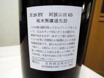 「長珍 阿波山田65 純米無濾過生詰 H28BY」の裏ラベル