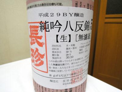 芹が谷の秋元商店で購入した「長珍 純吟 八反錦50 無濾過生原酒 H29BY」のラベル