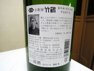 「小笹屋竹鶴番外編 純米原酒 中生新千本 H28BY」の裏ラベル