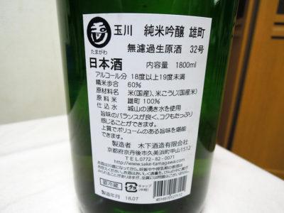 「玉川 純米吟醸 雄町 無濾過生原酒 32号 2017BY」の裏ラベル