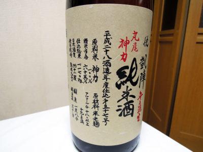 横浜君嶋屋で購入した「悦凱陣 丸尾神力 純米無ろ過生原酒 H28BY」のラベル