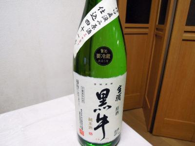 溝の口にある坂戸屋で購入した「黒牛 純米 槽口直汲み 無濾過生原酒 H30BY」のラベル